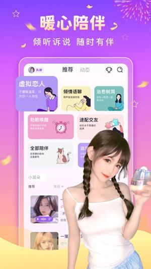 甜甜语音交友软件下载