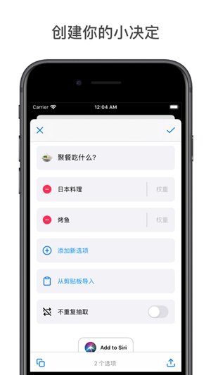小决定转盘下载中文版最新版