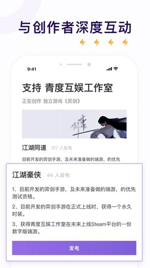 爱发电app下载官方最新版