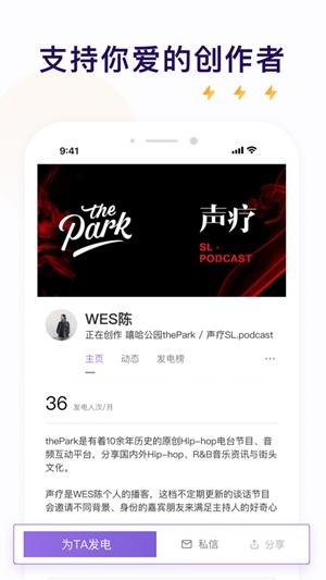 爱发电app下载官方下载