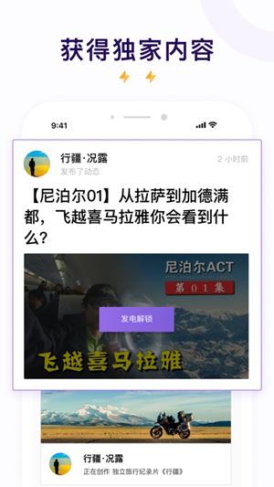 爱发电app下载官方