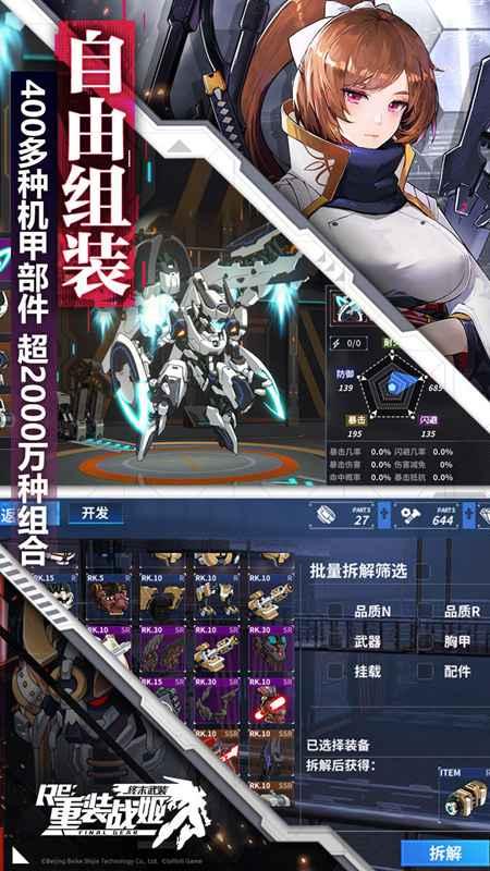 重装战姬最新无限点券破解版下载