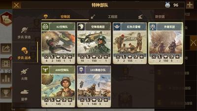 将军的荣耀3钢铁命令无敌版最新版