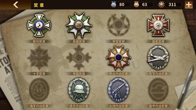 将军的荣耀3全解锁版最新版