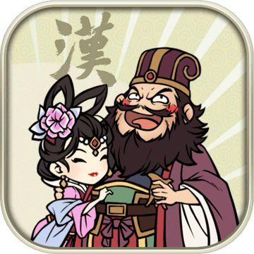 汉末霸业免付费完整版中文