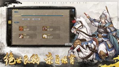 汉末霸业免付费完整版中文最新版