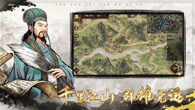 汉末霸业破解版中文最新版本最新版