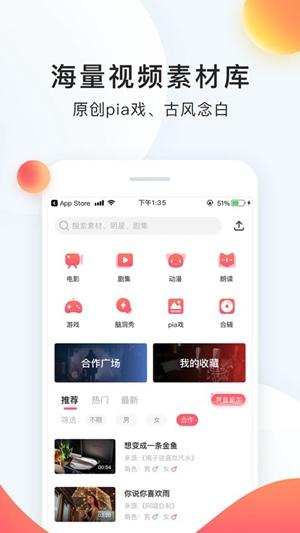 配音秀app下载苹果版最新版