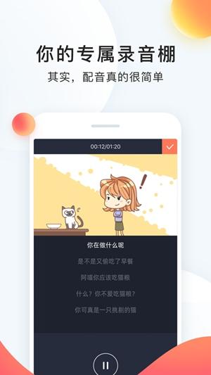 配音秀app下载苹果版
