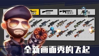 小小枪战2破解版无敌版
