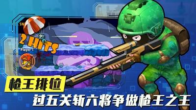 小小枪战2破解版无限钻石金币下载