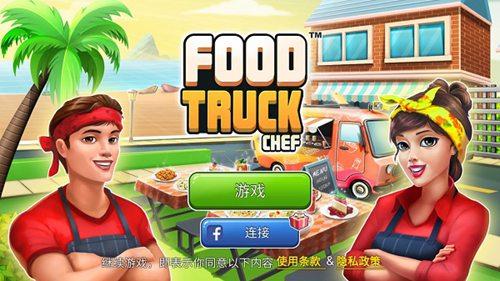 餐车厨师烹饪游戏下载