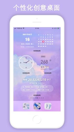时间规划局app苹果免费版