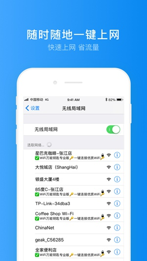 wifi万能钥匙安装2021最新版