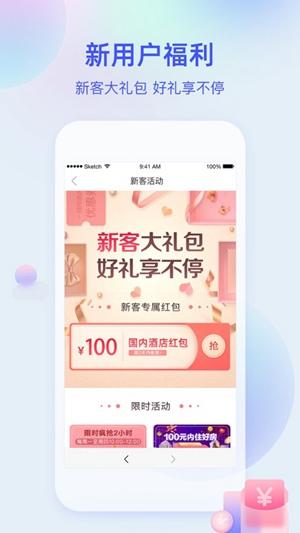 艺龙旅行app官方下载最新版