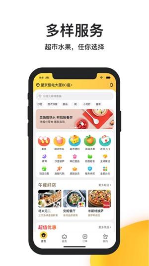 美团外卖app下载安装到手机