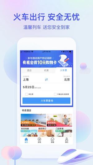 艺龙旅行app下载安装手机版