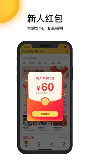 美团外卖app下载安装免费版