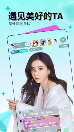 映客直播下载app最新版本
