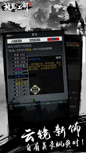 放置江湖无限元宝版